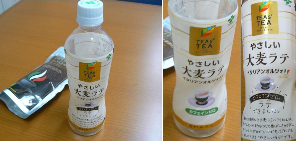 伊藤園「TEA'S TEA」:『やさしい大麦ラテ〜イタリアンオルヅォ』